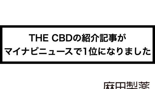THE CBDの紹介記事がマイナビニュースで1位になりました