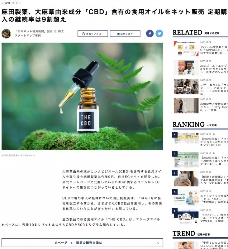 THE CBD取材記事キャプチャ_日本ネット経済新聞20201205