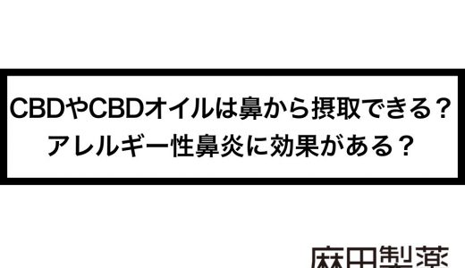 CBDやCBDオイルは鼻から摂取できる?アレルギー性鼻炎に効果がある?
