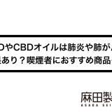 CBDやCBDオイルは肺炎や肺がんに効果あり?喫煙者におすすめ商品も!