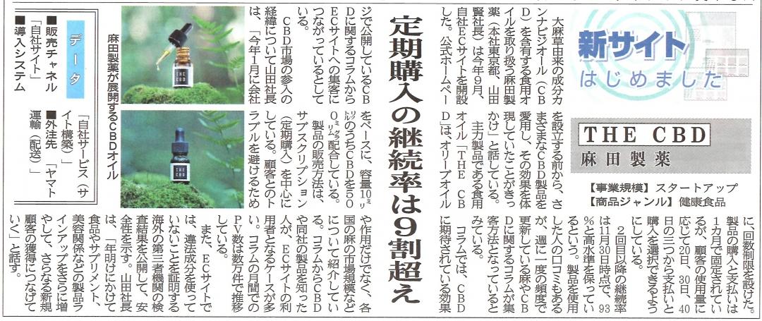 THECBD_日本ネット経済新聞紙面202012