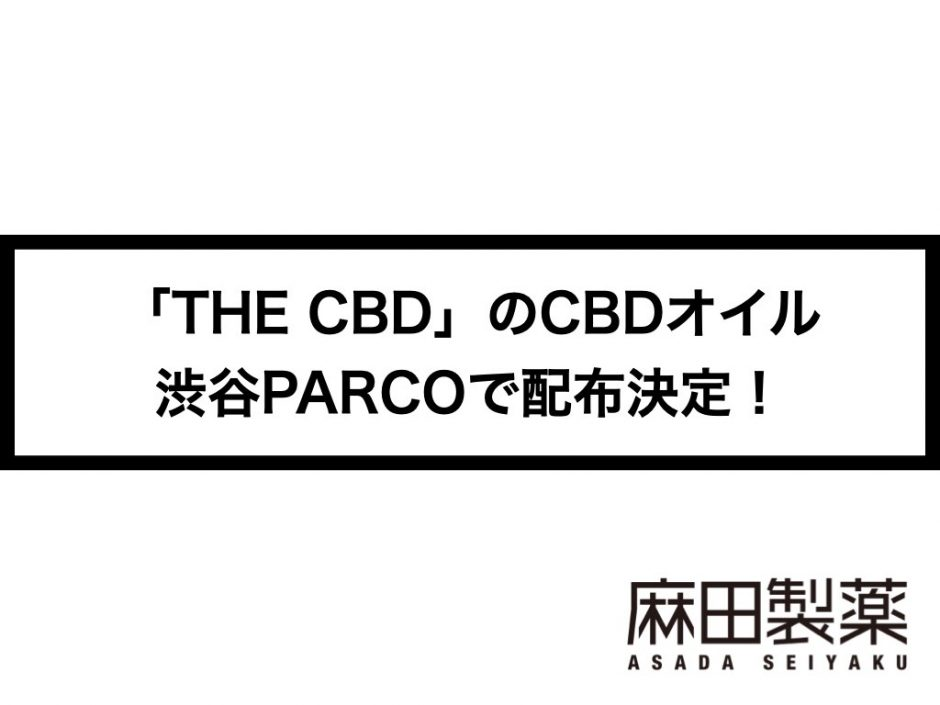 THE CBDのCBDオイルが渋谷PARCOで手に入るキャンペーンを開始!