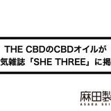THE CBDのオイルが人気雑誌「SHE THREE」に掲載
