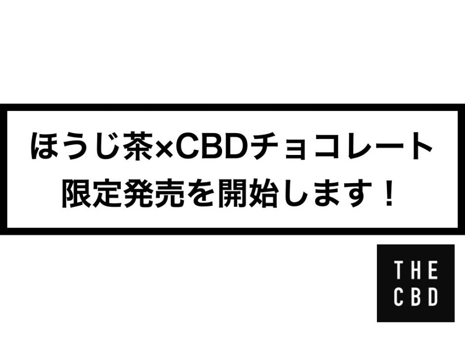 「ほうじ茶×CBDチョコレート」の限定発売を開始します!