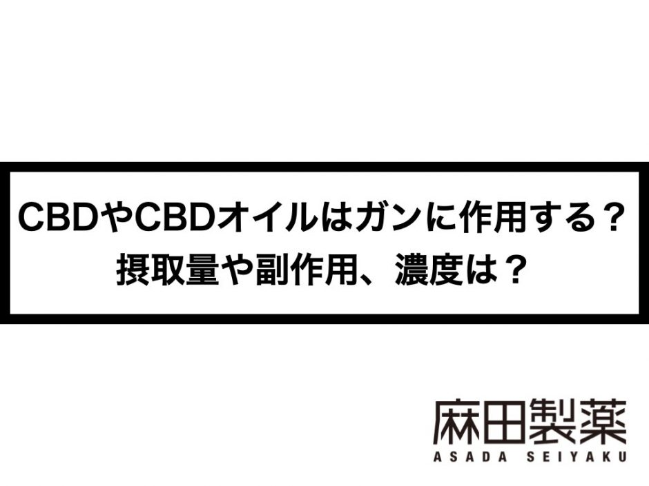 CBDやCBDオイルはガンに作用する?摂取量や副作用、濃度は?