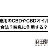 医療用のCBDやCBDオイルは合法?喘息に作用する?