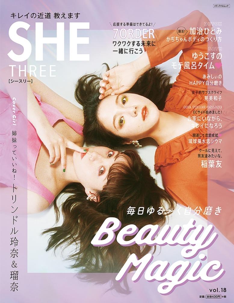 雑誌「SHE THREE」