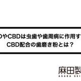CBDやCBDは虫歯や歯周病に作用する?CBD配合の歯磨き粉とは?