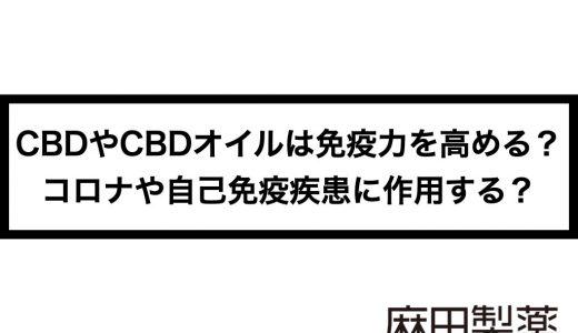 CBDやCBDオイルは免疫力を高める?コロナや自己免疫疾患に作用する?