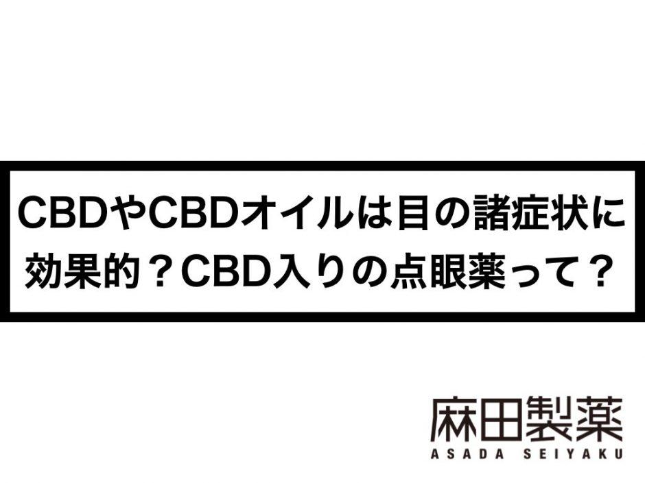 CBDやCBDオイルは目の諸症状に効果的?CBD入りの点眼薬って?