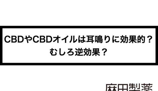 CBDやCBDオイルは耳鳴りに効果的?むしろ逆効果?