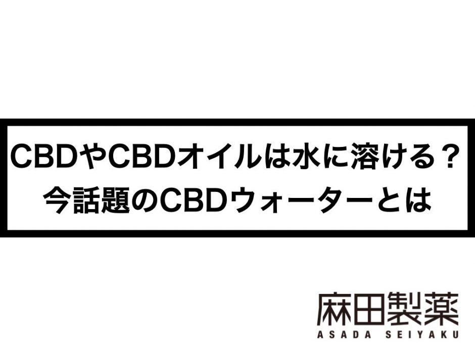 CBDやCBDオイルは水に溶ける?今話題のCBDウォーターとは