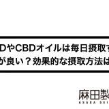 CBDやCBDオイルは毎日摂取するのが良い?効果的な摂取方法は?