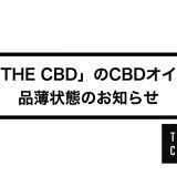 【21年4月現在】「THE CBD」のCBDオイル 品薄のお知らせ
