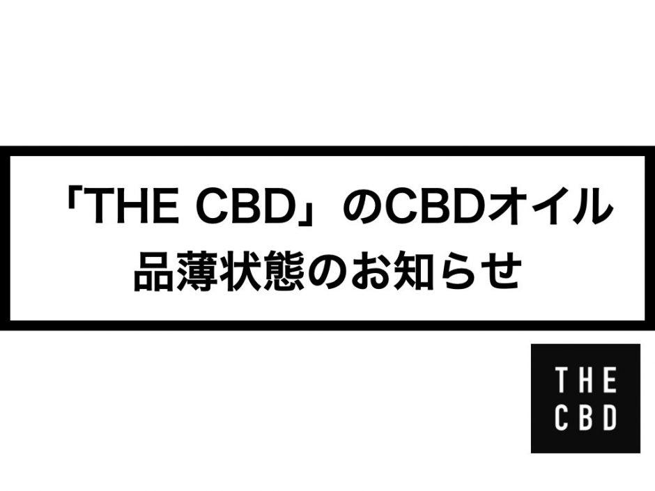 「THE CBD」のCBDオイル品薄のお知らせ