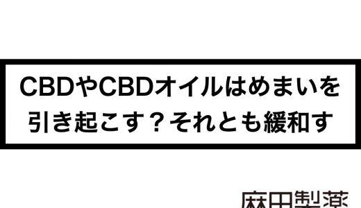 CBDやCBDオイルはめまいを引き起こす?それとも緩和する?