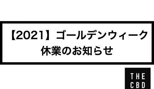 【2021年】ゴールデンウィーク休業のお知らせ