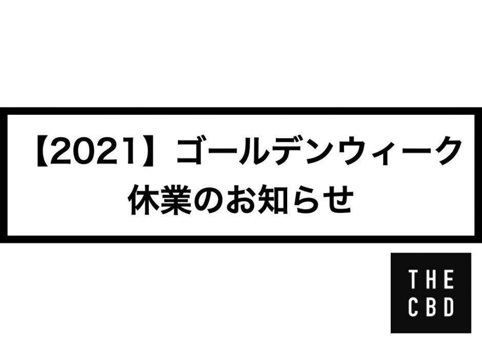 【2021】ゴールデンウィーク休業のお知らせ