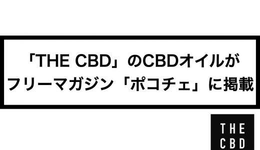 THE CBDのCBDオイルがフリーマガジン「ポコチェ」に掲載されました