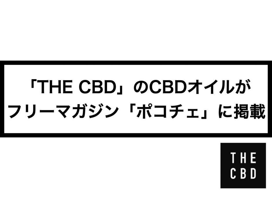 「THE CBD」のCBDオイルが フリーマガジン「ポコチェ」に掲載