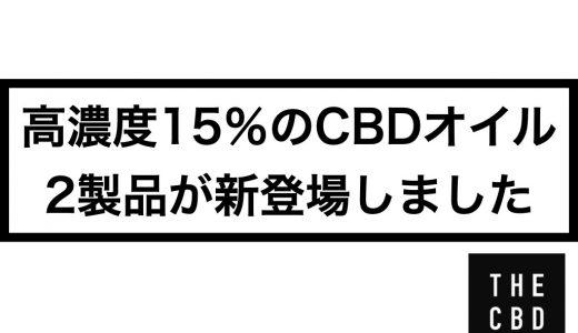 【THE CBD】高濃度15%のCBDオイル2製品が新登場しました
