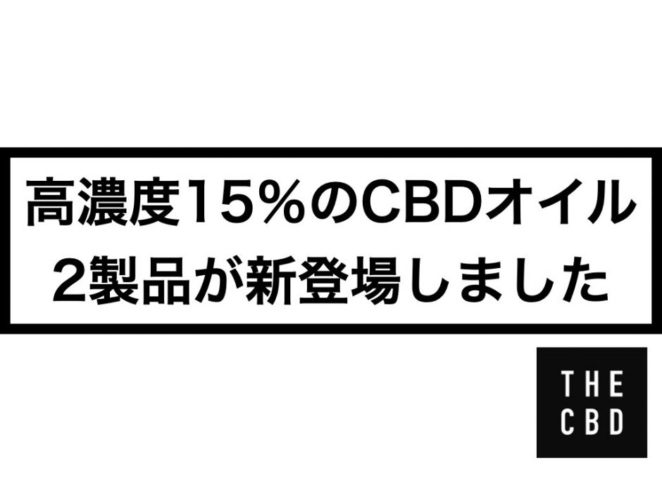 濃度15%のCBDオイル2製品が新登場しました