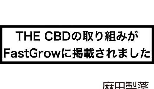 THE CBDの取り組みがFastGrowに掲載されました