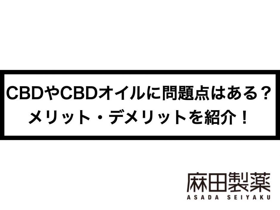 CBDやCBDオイルに問題点はある?メリット・デメリットを紹介!
