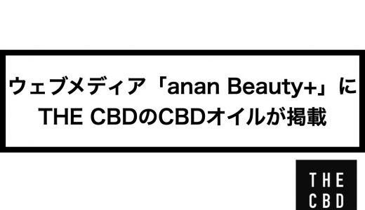 ウェブメディア「anan Beauty+」にTHE CBDのCBDオイルが掲載