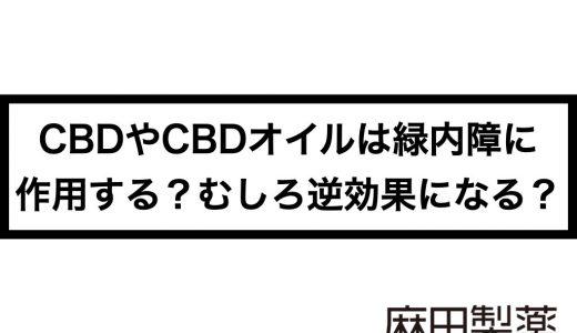 CBDやCBDオイルは緑内障に作用する?むしろ逆効果になる?