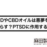 CBDやCBDオイルは悪夢をもたらす?PTSDに作用する?