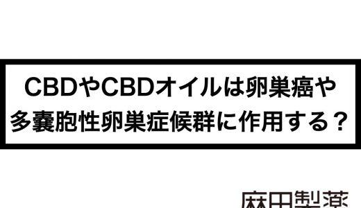 CBDやCBDオイルは卵巣癌や多嚢胞性卵巣症候群に作用する?