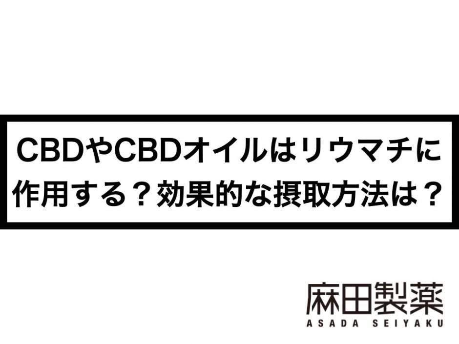CBDやCBDオイルはリウマチに作用する?効果的な摂取方法は?