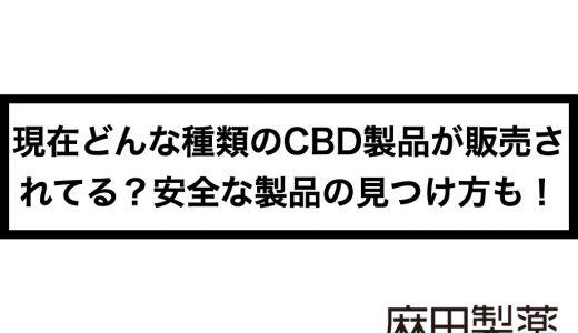 現在どんな種類のCBD製品が販売されてる?安全な製品の見つけ方も!
