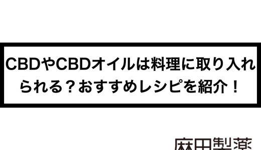 CBDやCBDオイルは料理に取り入れられる?おすすめレシピを紹介!