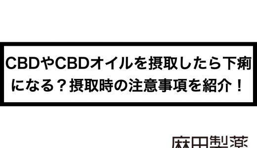 CBDやCBDオイルを摂取したら下痢になる?摂取時の注意事項を紹介!