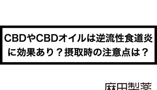 CBDやCBDオイルは逆流性食道炎に効果あり?摂取時の注意点は?