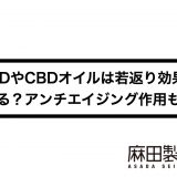 CBDやCBDオイルは若返り効果がある?アンチエイジング作用も?