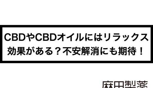 CBDやCBDオイルにはリラックス効果がある?不安解消にも期待!