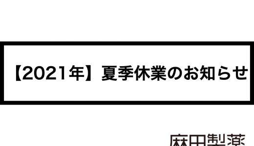 【2021年】夏季休業のお知らせ