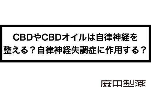 CBDやCBDオイルは自律神経を整える?自律神経失調症に作用する?