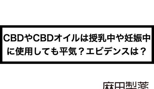 CBDやCBDオイルは授乳中や妊娠中に使用しても平気?エビデンスは?