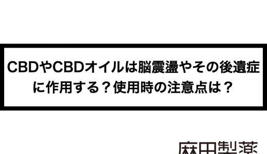 CBDやCBDオイルは脳震盪やその後遺症に作用する?使用時の注意点は?