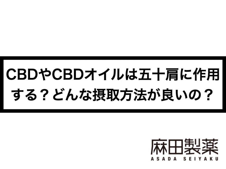 CBDやCBDオイルは五十肩に作用する?どんな摂取方法が良いの?