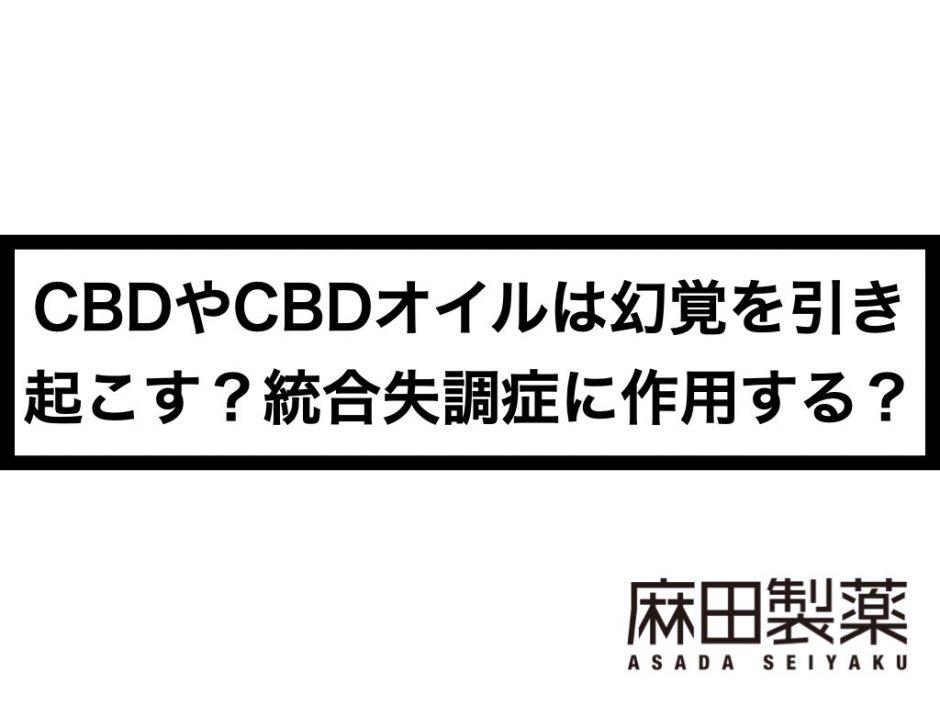 CBDやCBDオイルは幻覚を引き起こす?統合失調症に作用する?