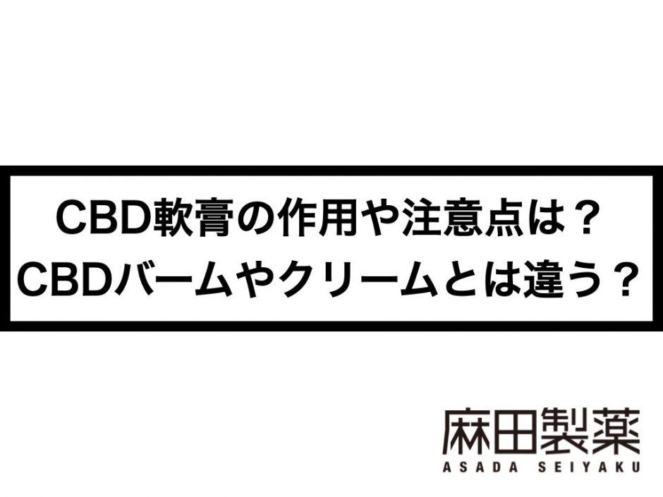 CBD軟膏の作用や注意点は?CBDバームやクリームとは違う?
