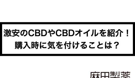激安のCBDやCBDオイルを紹介!購入時に気を付けることは?