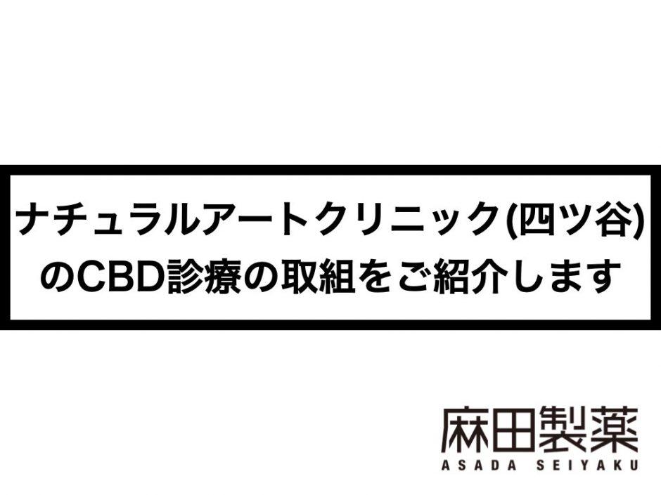 ナチュラルアートクリニック(四ツ谷)のCBD診療の取組をご紹介します