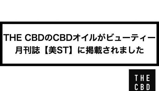 THE CBDのCBDオイルが光文社の月刊誌【美ST】に掲載されました