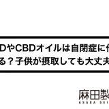 CBDやCBDオイルは自閉症に作用する?子供が摂取しても大丈夫?